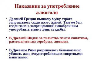 Наказание за употребление алкоголя Древней Греции пьяному мужу строго запрещалос