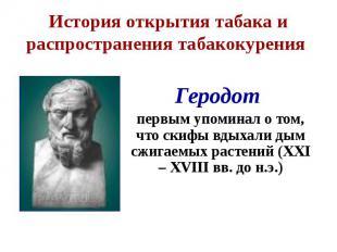 История открытия табака и распространения табакокурения Геродот первым упоминал