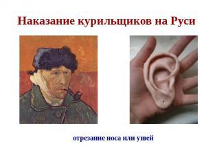 Наказание курильщиков на Руси