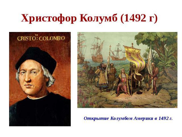 Христофор Колумб (1492 г)