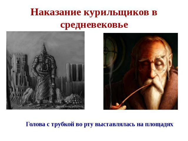 Наказание курильщиков в средневековье