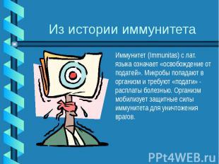Из истории иммунитета Иммунитет (Immunitas) с лат. языка означает «освобождение
