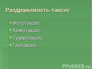 Фототаксис Фототаксис Хемотаксис Термотаксис Геотаксис