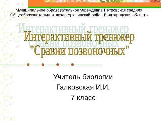 Учитель биологии Галковская И.И. 7 класс