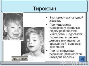 Тироксин Это гормон щитовидной железы. При недостатке тироксина у взрослых людей
