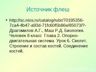 http://sc.nios.ru/catalog/rubr/70195356-7ca4-4b47-a93d-71fc60f5b86e/85073/?- Дра