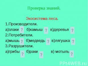Экосистема леса. 1.Производители. а)злаки б)камыш в)деревья 2.Потребители. а)мыш