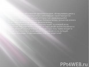 Наследственное заболевание фенилкетонурия, обнаруживающаяся у одного из 10 000 н