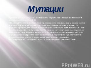 Мутации Мутация (от лат. mutatio - изменение, перемена) - любое изменение в посл