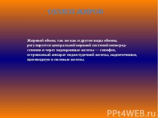 ОБМЕН ЖИРОВ
