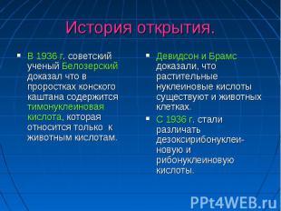 История открытия. В 1936 г. советский ученый Белозерский доказал что в проростка