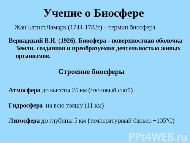 Вернадский В.И. (1926). Биосфера - поверхностная оболочка Земли, созданная и преобразуемая деятельностью живых организмов. Вернадский В.И. (1926). Биосфера - поверхностная оболочка Земли, созданная и преобразуемая деятельностью живых организмов.
