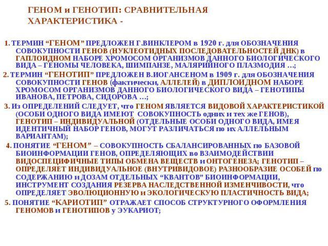 """1. ТЕРМИН """"ГЕНОМ"""" ПРЕДЛОЖЕН Г.ВИНКЛЕРОМ в 1920 г. для ОБОЗНАЧЕНИЯ СОВОКУПНОСТИ ГЕНОВ (НУКЛЕОТИДНЫХ ПОСЛЕДОВАТЕЛЬНОСТЕЙ ДНК) в ГАПЛОИДНОМ НАБОРЕ ХРОМОСОМ ОРГАНИЗМОВ ДАННОГО БИОЛОГИЧЕСКОГО ВИДА – ГЕНОМЫ ЧЕЛОВЕКА, ШИМПАНЗЕ, МАЛЯРИЙНОГО ПЛАЗМОДИЯ …; 1. …"""