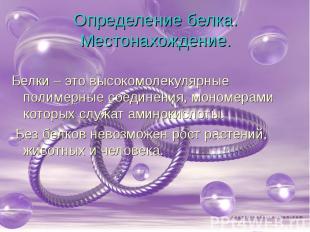 Белки – это высокомолекулярные полимерные соединения, мономерами которых служат