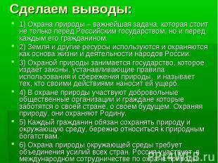 1) Охрана природы – важнейшая задача, которая стоит не только перед Российским г
