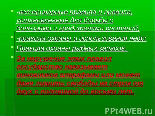 -ветеринарные правила и правила, установленные для борьбы с болезнями и вредителями растений; -ветеринарные правила и правила, установленные для борьбы с болезнями и вредителями растений; -правила охраны и использования недр; Правила охраны рыбных з…
