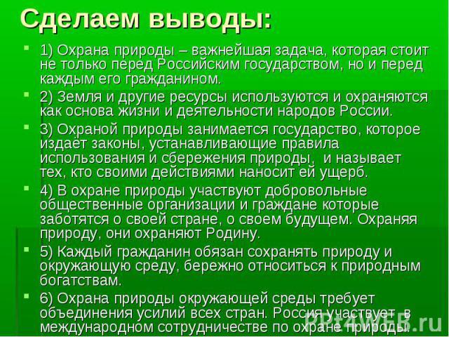 1) Охрана природы – важнейшая задача, которая стоит не только перед Российским государством, но и перед каждым его гражданином. 1) Охрана природы – важнейшая задача, которая стоит не только перед Российским государством, но и перед каждым его гражда…