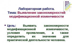 Цель: Выявить закономерности модификационной изменчивости, условия проявления, а
