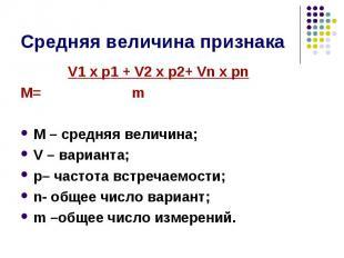 V1 х p1 + V2 х p2+ Vn х pn V1 х p1 + V2 х p2+ Vn х pn М= m М – средняя величина;