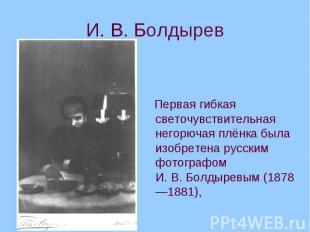 И.В.Болдырев Первая гибкая светочувствительная негорючая плёнка была