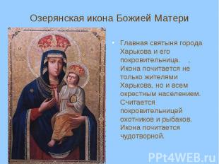 Озерянская икона Божией Матери Главная святыня города Харькова и его покровитель