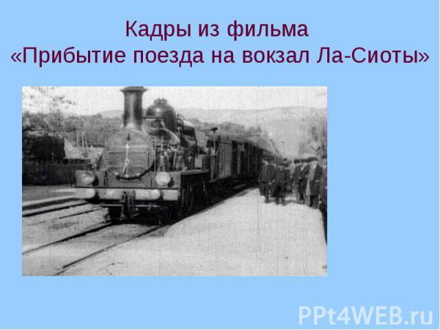 Кадры из фильма «Прибытие поезда на вокзал Ла-Сиоты»