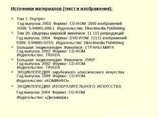 Источники материалов (текст и изображения): Источники материалов (текст и изобра
