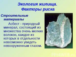 Строительные материалы Строительные материалы Асбест - природный минерал, состоя