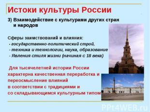 3) Взаимодействие с культурами других стран и народов 3) Взаимодействие с культу