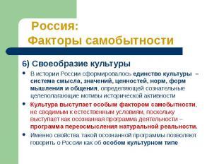 6) Своеобразие культуры 6) Своеобразие культуры В истории России сформировалось