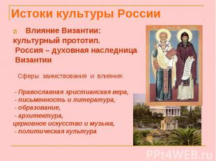 Влияние Византии: Влияние Византии: культурный прототип. Россия – духовная насле