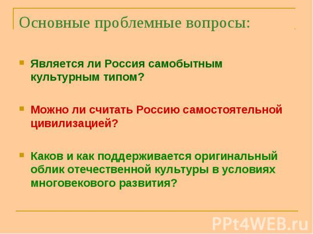 Является ли Россия самобытным культурным типом? Является ли Россия самобытным культурным типом? Можно ли считать Россию самостоятельной цивилизацией? Каков и как поддерживается оригинальный облик отечественной культуры в условиях многовекового развития?