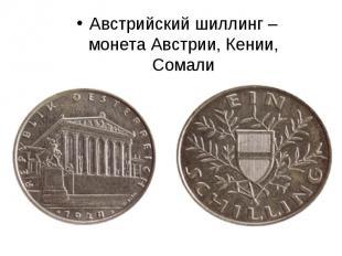 Австрийский шиллинг – монета Австрии, Кении, Сомали Австрийский шиллинг – монета