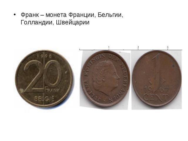Франк – монета Франции, Бельгии, Голландии, Швейцарии Франк – монета Франции, Бельгии, Голландии, Швейцарии