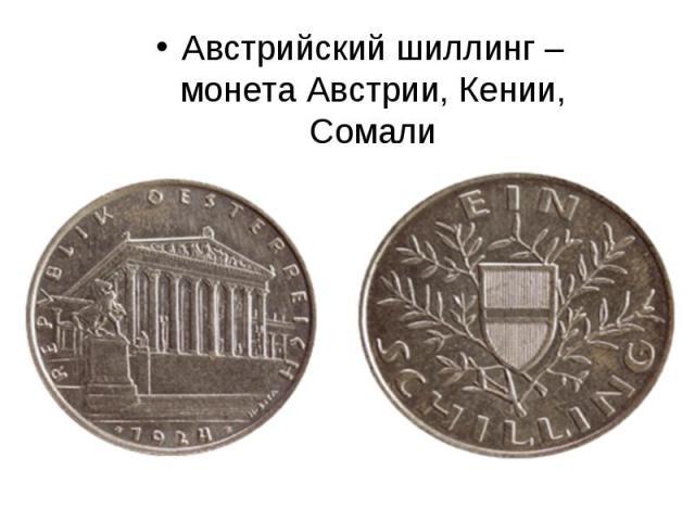 Австрийский шиллинг – монета Австрии, Кении, Сомали Австрийский шиллинг – монета Австрии, Кении, Сомали