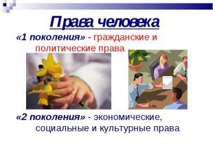 «1 поколения» - гражданские и политические права «1 поколения» - гражданские и п