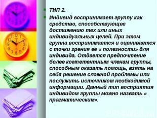 ТИП 2. ТИП 2. Индивид воспринимает группу как средство, способствующее достижени