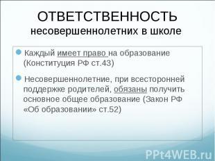 Каждый имеет право на образование (Конституция РФ ст.43) Каждый имеет право на о