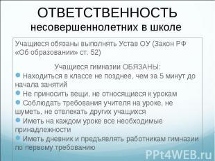 Учащиеся обязаны выполнять Устав ОУ (Закон РФ «Об образовании» ст. 52) Учащиеся