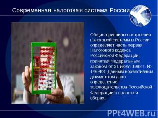 Общие принципы построения налоговой системы в России определяет часть первая Нал