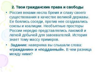 Россия веками несла бремя и славу своего существования в качестве великой держав