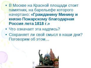 В Москве на Красной площади стоит памятник, на барельефе которого начертано: «Гр