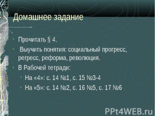 Прочитать § 4. Прочитать § 4. Выучить понятия: социальный прогресс, регресс, реф