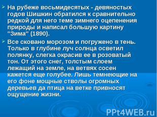 На рубеже восьмидесятых - девяностых годов Шишкин обратился к сравнительно редко