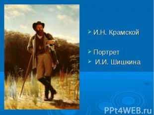 И.Н. Крамской И.Н. Крамской Портрет И.И. Шишкина