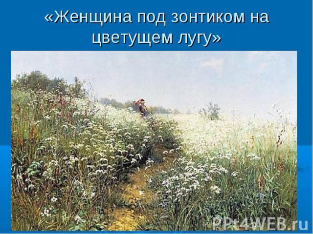 «Женщина под зонтиком на цветущем лугу»
