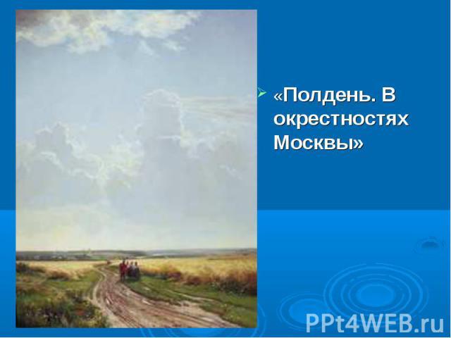 «Полдень. В окрестностях Москвы» «Полдень. В окрестностях Москвы»
