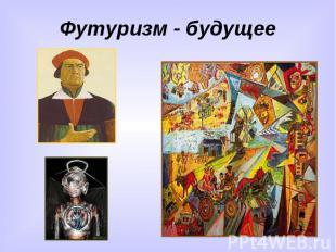 Футуризм - будущее