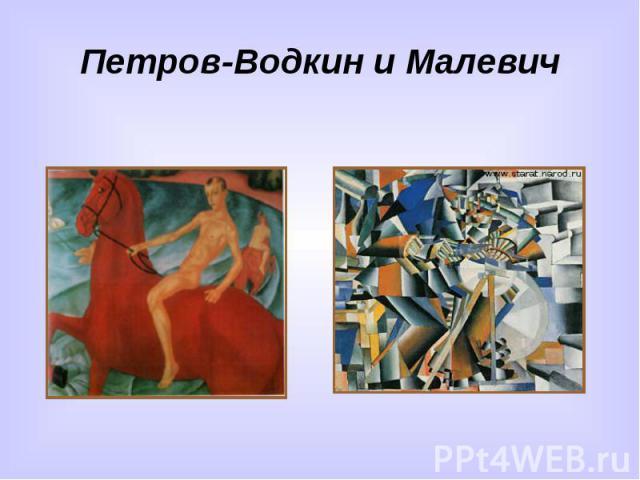 Петров-Водкин и Малевич