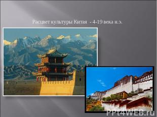 Расцвет культуры Китая - 4-19 века н.э. Расцвет культуры Китая - 4-19 века н.э.